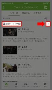 海外ドラマの字幕動画・吹替動画の選択方法 手順3.字幕版の一覧表示です。右にある「∧」を選択して字幕版一覧を閉じると...