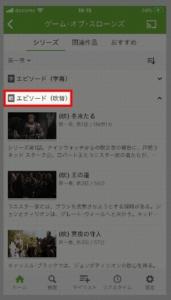 海外ドラマの字幕動画・吹替動画の選択方法 手順4.吹替版一覧が表示されました。