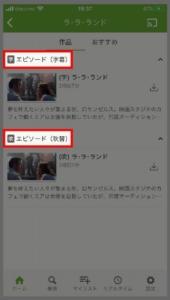 洋画の字幕動画・吹替動画の選択方法 手順3.字幕版と吹替版です。好きな方を選んで再生しましょう。