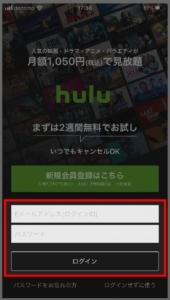 Huluアプリを起動し、ID,パスワードを入力してログイン