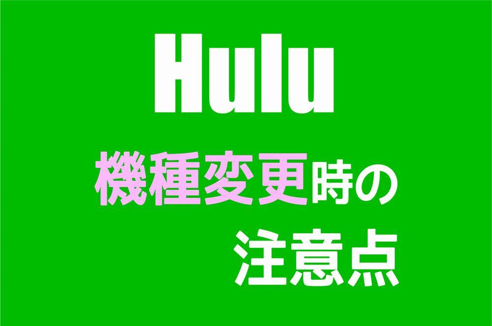 Huluは機種変しても使える?機種変時の引継ぎと注意点