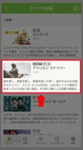 Huluアプリで配信期限を確認する方法 手順2.動画を見付けたら選択して動画ページへ。