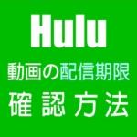 Hulu動画には配信期限あり。配信期限の確認方法