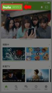 Huluアプリで完結している海外ドラマを探す方法 手順1.Huluアプリを起動、左上にある「カテゴリ」を選択