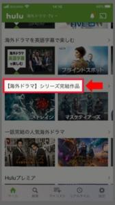 Huluアプリで完結している海外ドラマを探す方法 手順4.「【海外ドラマ】シリーズ完結作品」の特集があるので選択