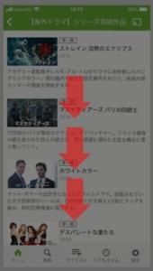Huluアプリで完結している海外ドラマを探す方法 手順5.「【海外ドラマ】シリーズ完結作品」の一覧が表示されるので見てみましょう。