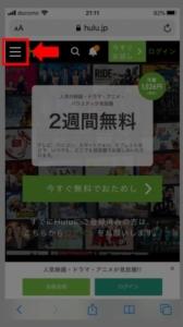 Huluサイトで完結している海外ドラマを探す方法 手順1.Huluサイトへアクセス、左上にある「ハンバーガーアイコン」を選択