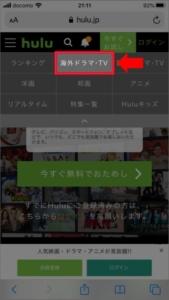 Huluサイトで完結している海外ドラマを探す方法 手順2.メニューが開くので「海外ドラマ・TV」を選択
