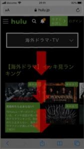Huluサイトで完結している海外ドラマを探す方法 手順3.「海外ドラマ・TV]ページを下へ