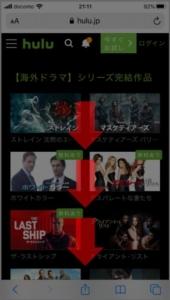 Huluサイトで完結している海外ドラマを探す方法 手順5.「【海外ドラマ】シリーズ完結作品」の一覧が表示されます。