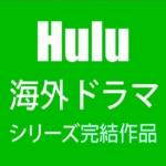 海外ドラマのシリーズ完結作品をHuluで一気に見よう