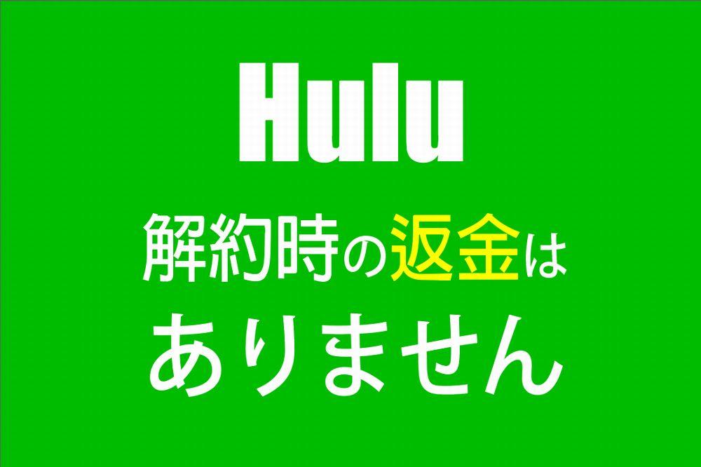 Huluは解約した時、日割りで返金される?