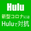 新型コロナ対策は自宅でHulu