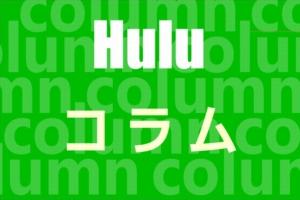 Huluのコラム
