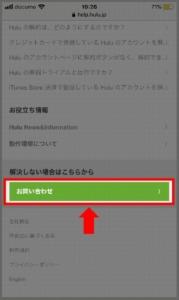 Huluにメールで見たい動画をリクエストする方法 手順3.ヘルプセンターへアクセスします。下へスワイプしていき、「お問い合わせ」を選択