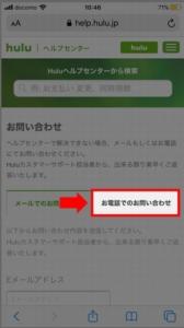 Huluに電話で見たい動画をリクエストする方法 手順4.右の「電話での問い合わせ」を選択