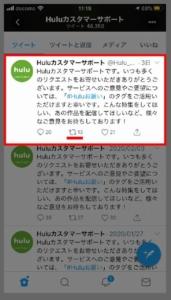 HuluにTwitterで見たい動画をリクエストする方法 手順1.HuluカスタマーサポートのTwitter公式アカウントへアクセス、サービスやコンテンツのリクエスト受け付けツイートがあるので、「リツイートボタン」を選択