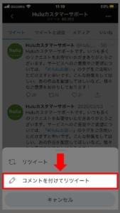 HuluにTwitterで見たい動画をリクエストする方法 手順2.「コメントを付けてリツイート」を選択