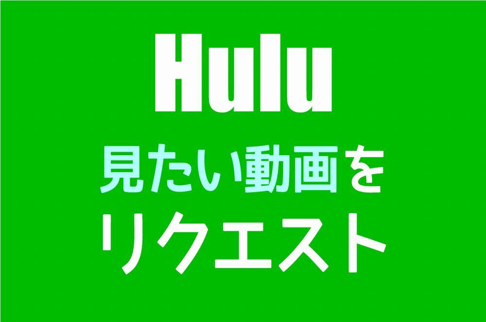 Huluに見たい動画をリクエストする方法