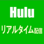 Huluのリアルタイム配信とは?