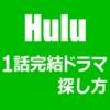 Huluの気軽に楽しめる「1話完結ドラマ」の探し方