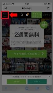 Huluの「1話完結海外ドラマ」検索方法 手順1.Hulu公式サイトへアクセス、左上にある「ハンバーガーアイコン」を選択