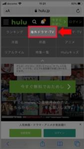 Huluの「1話完結海外ドラマ」検索方法 手順2.メニューの「海外ドラマ」を選択