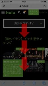 Huluの「1話完結海外ドラマ」検索方法 手順3.海外ドラマページを下へスワイプしていきましょう。