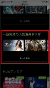 Huluの「1話完結海外ドラマ」検索方法 手順4.下へ進めていくと「1話完結の人気海外ドラマ」という特集があるので、その特集の下にある「もっと見る」を選択