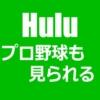 Huluはプロ野球(ジャイアンツ戦)も見られる