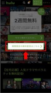 無料配信動画作品の探し方 手順1.Hulu公式サイトへアクセス、「期間限定の無料配信はこちら」を選択