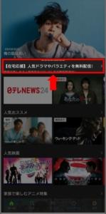 iPhone、スマホ、タブレットで無料視聴する方法 手順1.Huluアプリを起動、「【在宅応援】人気ドラマやバラエティを無料配信」を選択