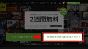 パソコンで無料視聴する方法 手順1.Hulu公式サイトへアクセス、「期間限定の無料配信はこちら」を選択
