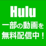 Huluがドラマなど一部動画を無料開放(2020年3月31日まで)