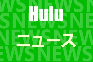 Huluのニュース