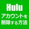 Huluのアカウントを削除する方法