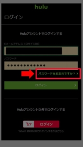 Huluのパスワードを忘れたので再設定する方法 手順2.ログインページへアクセスするので「パスワードをお忘れですか?」を選択