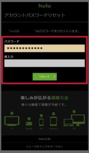 Huluのパスワードを忘れたので再設定する方法 手順6.好きなパスワードを設定して「リセット」を押してください。
