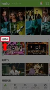Huluアプリで視聴中から選択した動画を削除する方法 手順1.Huluアプリを起動、「視聴中」を選択