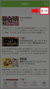 Huluアプリで視聴中から選択した動画を削除する方法 手順2.「視聴中」動画一覧が表示されるので「削除」を選択