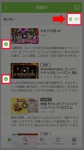 Huluアプリで視聴中から選択した動画を削除する方法 手順3.削除したい動画にチェックを入れ、「完了」を選択