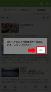 Huluアプリで視聴履歴から選択した動画を削除する方法 手順5.削除していいか聞かれるので「はい」を選択