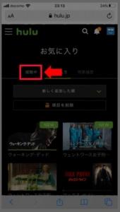 Huluサイトで視聴中から選択した動画を削除する方法 手順4.「視聴中」タブを選択