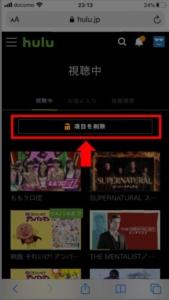 Huluサイトで視聴中から選択した動画を削除する方法 手順5.「項目を削除」を選択