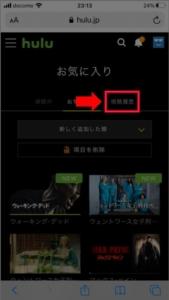 Huluサイトで視聴履歴から選択した動画を削除する方法 手順4.「視聴履歴」タブを選択