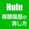 Huluの視聴履歴を削除する方法