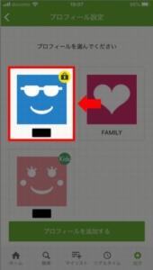 Huluアプリでメルマガ設定する方法 手順3.メルマガ設定の変更をしたいプロフィールを選んでタップ