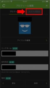 Huluアプリでメルマガ設定する方法 手順4.「メルマガ設定」タブを選択