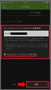 Huluアプリでメルマガ設定する方法 手順5.メールアドレスやメルマガ受信について設定することができます。