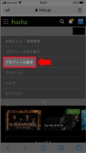 Hulu公式サイトよりメルマガ設定する方法 手順2.メニューが開くので「プロフィール設定」をタップ